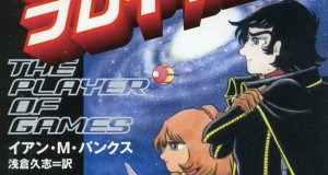 Detail from a 1988 Japanese edition of The Player of Games.